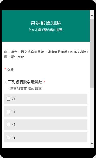 在行動裝置預覽版模式中顯示的數學測驗