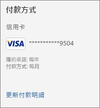 [訂閱] 頁面的 [付款方式] 區段,顯示 [更新付款明細] 連結。
