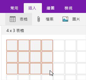 顯示選取範圍方格的插入表格命令