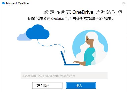 選取 [同步處理] 之後,SharePoint 可協助您設定該流程。