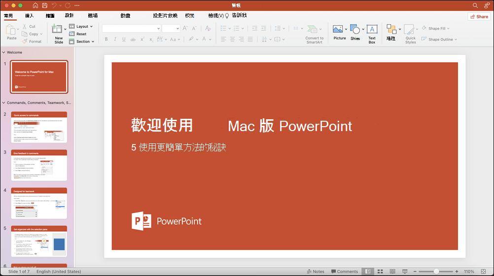 開啟導覽範本的 Mac 版 PowerPoint 2021 視窗