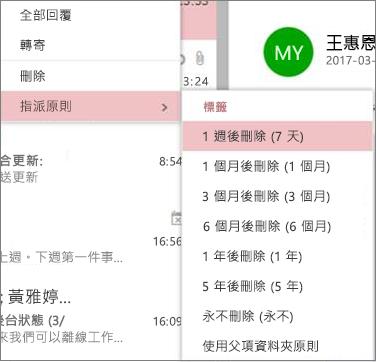 在 Outlook 網頁版中的群組中的範例保留原則的螢幕擷取畫面