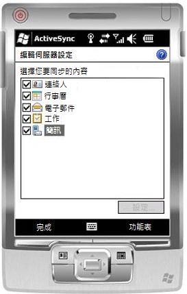 在 Windows Mobile 6.5 中選取 [簡訊] 核取方塊