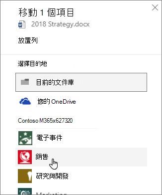 文件庫移動面板的螢幕擷取畫面