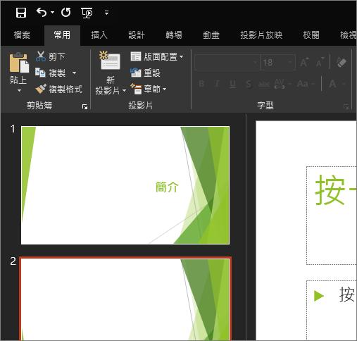 顯示 Windows 版 PowerPoint 2016 的黑色佈景主題