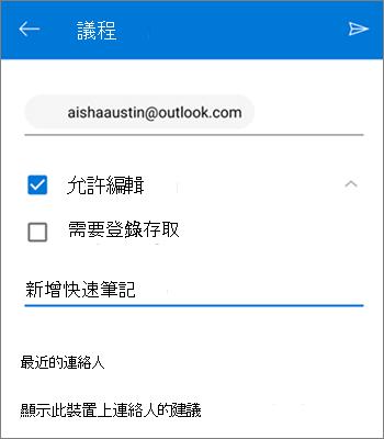 從 Android 版 OneDrive 邀請人員共用檔案的螢幕擷取畫面