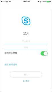iOS 上商務用 Skype 的登入畫面