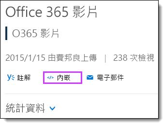 Office 365 影片內嵌程式碼