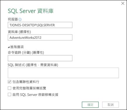 Power Query 的 SQL Server 資料庫連線] 對話方塊