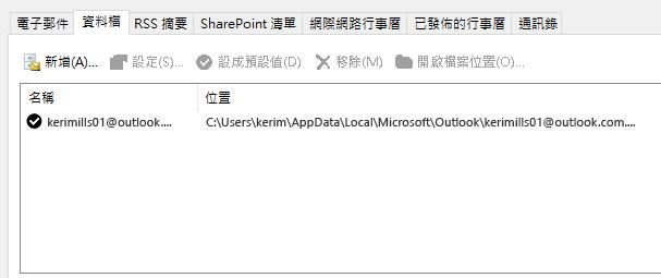 資料檔案] 索引標籤的 [顯示位置的 outlook 資料檔的名稱的使用者的 Outlook 帳戶設定