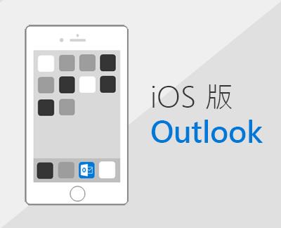 按一下以設定 iOS 版 Outlook