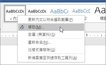 以滑鼠右鍵按一下 [標準] 樣式,然後選擇 [修改]。