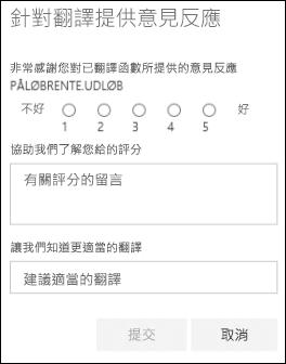 函數翻譯工具的 [意見反應] 窗格