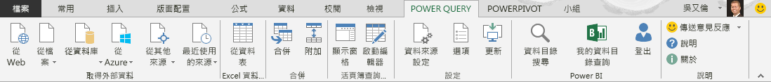 [Power Query] 功能區