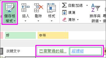 [儲存格樣式格式設定] 選項