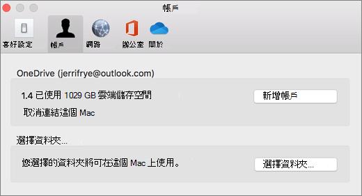 在 Mac 上的 OneDrive 喜好設定中新增帳戶的螢幕擷取畫面