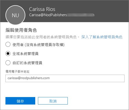 您可以在其中變更使用者角色和變更備用電子郵件地址的 [編輯使用者角色] 窗格。