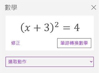 在 [數學] 工作窗格中的數學方程式