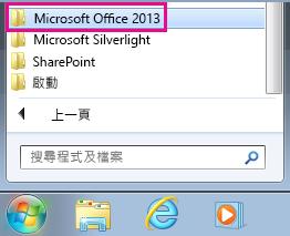Windows 7 中 [所有程式] 下的 Office 2013 群組