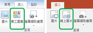 使用 Office 功能區的 [插入] 索引標籤來插入線上圖片 (先前稱為美工圖案)。