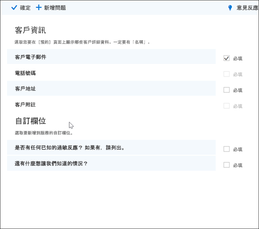 螢幕擷取畫面: 顯示管理員建立自訂的問題。