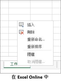 工作表索引標籤沒有複製選項。