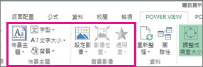 Power View 中的報表格式設定工具