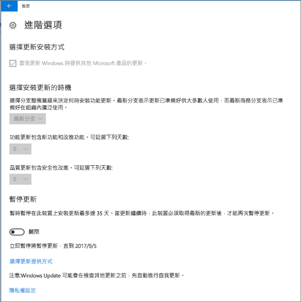 Windows 進階更新選項是所有呈現灰色。