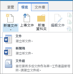 使用功能區上的下拉式清單的新文件] 按鈕