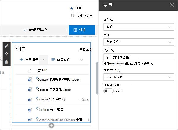 SharePoint Online 中的 [新式小組網站] 範例中的清單網頁元件