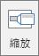 在 PowerPoint 的 [插入] 索引標籤上顯示 [縮放] 按鈕。