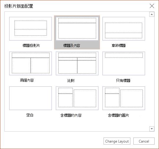 網頁版 PowerPoint 中的 [投影片版面配置] 對話方塊。