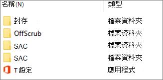 Office 365 的本機管理資料夾結構