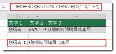 將 IF 和 ISERROR 函數當做因應措施以串連字串與 #VALUE! 錯誤