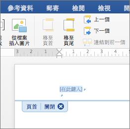 顯示您在頁首或頁尾新增影像的位置。