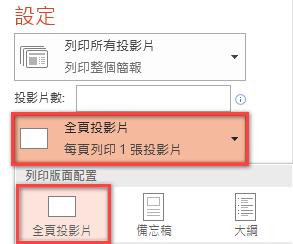 在 [列印] 窗格中,按一下 [全頁投影片],然後在 [列印版面配置] 清單中選取 [全頁投影片]。