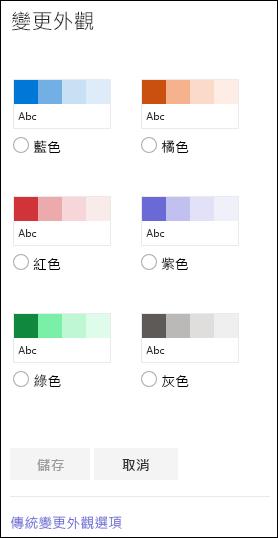 顯示能變更網站外觀之 SharePoint 色彩選項的螢幕擷取畫面。