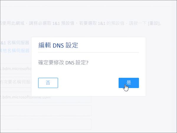 按一下 [編輯 DNS 設定] 對話方塊中的 [儲存