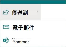 [傳送至 Yammer] 功能表項目