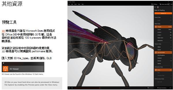 3D 內容的指導方針的額外資源區段的螢幕擷取畫面