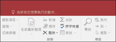 顯示 Access 功能區中的「操作說明搜尋」搜尋方塊