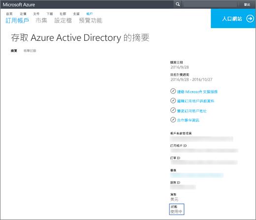 存取 Azure Active Directory 摘要的 [概觀] 頁面螢幕擷取畫面,顯示如購買日期、目前帳單期間、帳戶系統管理員、訂閱識別碼、訂單識別碼、產品服務、產品服務編號、貨幣及狀態等資訊。