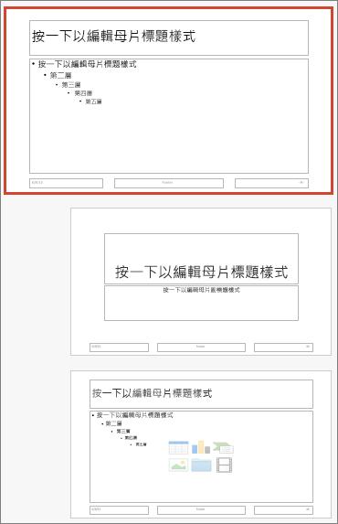 Mac 版 PowerPoint [投影片母片]