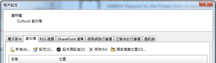 [資料檔] 索引標籤會顯示您的所有帳戶。