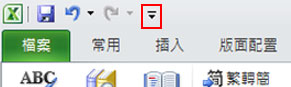 Excel [快速存取工具列] 的 [讀出] 命令