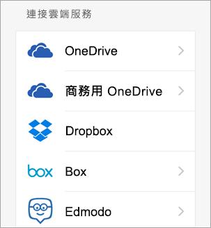 選擇您要新增的雲端服務。