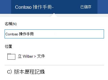 按一下視窗頂端的檔標題,即可啟用 [檔案作業] 對話方塊。