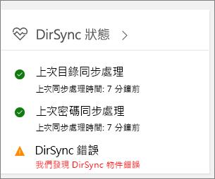 系統管理中心預覽中的 [DirSync 狀態] 磚