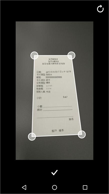 螢幕擷取畫面顯示 Andorid.版 Office Lens 中的裁切功能。