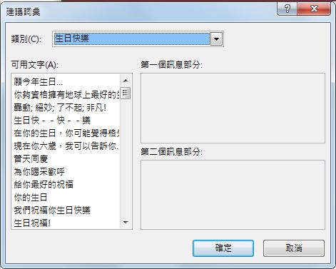 Publisher 2013 的賀卡建議詞彙